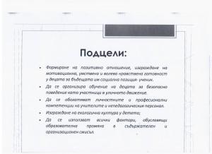 Strategia010