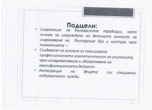 Strategia011