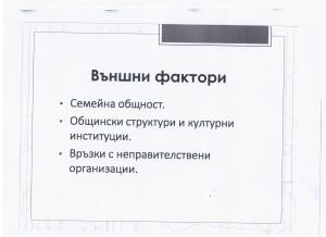 Strategia027