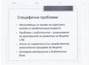 Strategia031