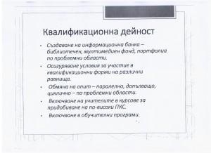 Strategia034