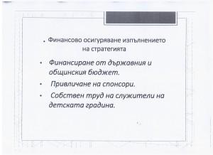 Strategia036